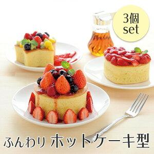 ふんわりホットケーキ型 3個組 ホットケーキ シリコンリング ケーキ型 誕生日 イベント ふんわり デコ弁 型抜き パーティー 初売り