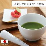 お茶ひき 日本製 お茶挽き器 お茶ミル お茶挽き機 お茶挽きマシン 手動 すり鉢 お茶 粉末茶 茶葉 粉茶 お茶挽き香房 お茶挽き 粉抹茶 母の日