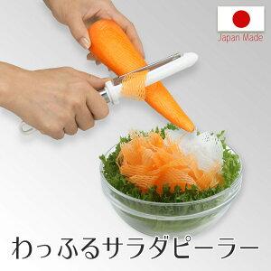 わっふるサラダピーラー 日本製 飾り切りピーラー サラダピーラー ワッフル ウェーブ サラダ 野菜 ピーラー スライス ホワイトデー