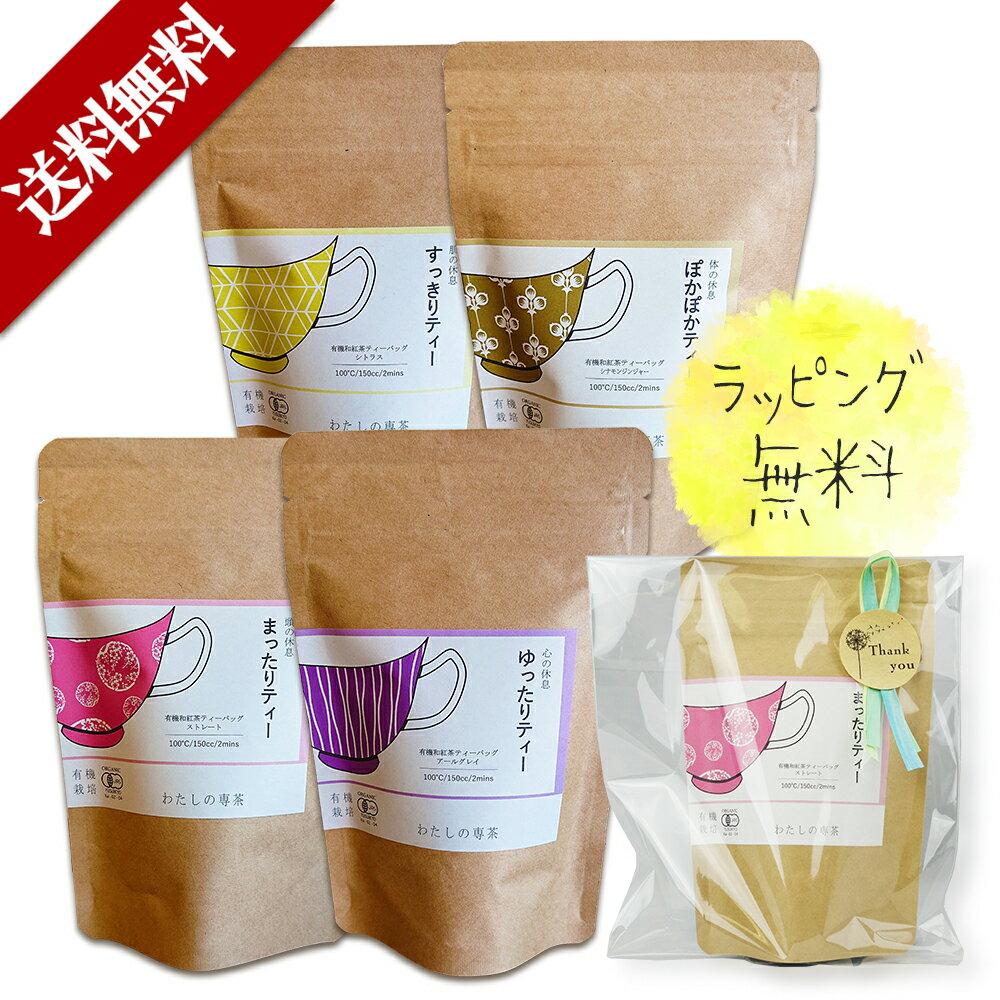 わたしの専茶『有機和紅茶全4種』
