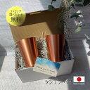 敬老の日 ギフト 実用的 タンブラー ペア ミニ ロック グラス カップ 純銅 銅 日本製 ペア 焼酎 ビール 誕生日 プレゼント ラッピング 無料 箱入り 引っ越し 新築 祝い 内祝い 結婚 祝い