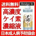 ケイ素サプリメント 日本成人病予防協会が推奨「もっとからだ天国」水溶性 植物性 シリカ水 ケ...