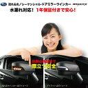 【5%OFFクーポン】シーケンシャル 流れる ウインカー LED エ...