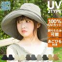 選べる2タイプ ハット UVカット 帽子 レディース UV ...