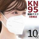 KN95マスク 10枚 マスク KN95 米国N95マスク同...