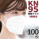 KN95マスク 100枚 マスク KN95 米国N95マスク...