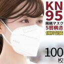 KN95マスク 100枚 マスク KN95 米国N95マスク同等 箱 在庫あり 個包装 5層構造 使