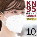 KN95マスク 10枚 マスク KN95 米国N95マスク同