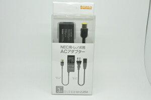 NEC用・レノボ用ACアダプター【送料無料】ブライトンネット