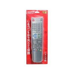 テレビリモコンカバーSHARPsharpシャープリモコンシリコンカバーBS-REMOTESI/SH(シャープ-1)【送料無料】