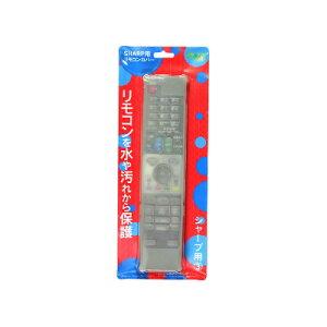 テレビリモコンカバーSHARPsharpシャープシリコンカバーBS-REMOTESI/SH3(シャープ-3)【送料無料】