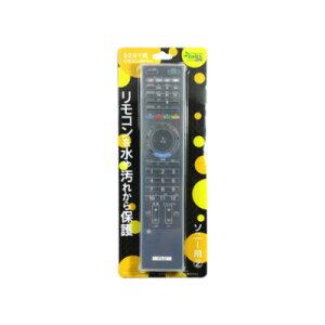 テレビリモコンカバーSONYsonyソニーリモコンシリコンカバーBS-REMOTESI/SO2(ソニー-2)【送料無料】