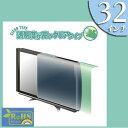 液晶テレビ保護パネル 32インチ 薄型 テレビ スクリーン液晶 保護 パネル カバー クリアタイプBTV-PP32CL ブライトンネット