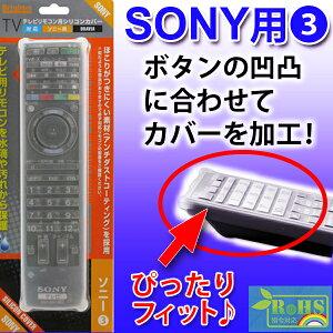 ソニー用テレビリモコン用シリコンカバー
