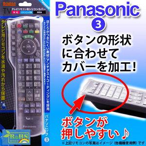 パナソニック用テレビリモコン用シリコンカバー