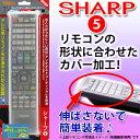 シャープ用テレビリモコン用シリコンカバー