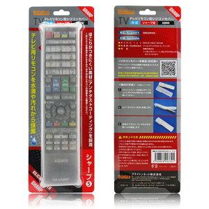 テレビリモコンカバーシャープsharp用リモコン用シリコンカバーBS-REMOTESI/SH5
