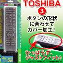 東芝用テレビリモコン用シリコンカバー