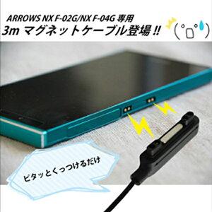 ARROWS用マグネットケーブル3mBM-ARSMG3M