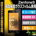 Zenfone5 ゼンフォン 液晶 画面 保護 ガラス glass フィルム カバー 表用BI-ZEN5GLASS【Web限定商品】ブライトンネット●送料無料 配達…