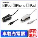 車載 充電器 チャージ 【 iPhone6 /6plus対応】 Lightning コネクタ カーチャージャー 【MFi正規認証品】 BI-LITCARCH【送料無料】 ブ…
