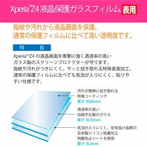 Z4保護ガラスSONYsonyXperiaZ4液晶保護ガラスフィルム表用BI-XZ4OMTGLASS【Web限定商品】●送料無料ゆうパケット限定発送代引及び配達日時指定不可●