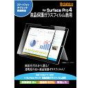 Surface Pro 4 液晶保護ガラスフィルム BI-SFP4GLASS ブライトンネット