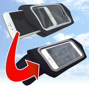 スマートフォン用ウエストポーチ4.7inch各種iPhone/Xperia対応