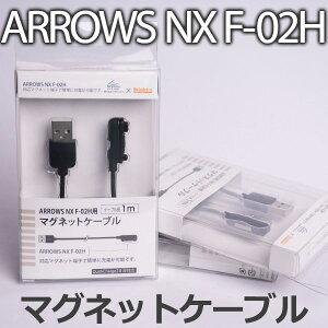 ARROWSNXF-02H用マグネットケーブルBM-ARSNXMG●送料無料代引不可ゆうパケット限定発送●