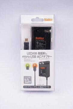 LED付き 両面挿しmicro-USB ACアダプターBM-LRSMUAC●送料無料 代引及び配達日時指定不可 ゆうパケット限定発送●
