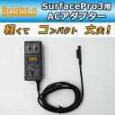 SurfacePro3用ACアダプターsurfacepro3BM-SFP3AC(ブラック)brightonnetブライトンネット