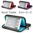 タブレット ケース 7インチ タブレット カバー nexus 7 android ipad mini ケース カバー BM-TABCARRYM 【送料無料】 ブライトンネット