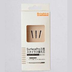 SurfacePro3 surfacepro3 用スタイラス タッチペン 替え芯 替芯BM-S…