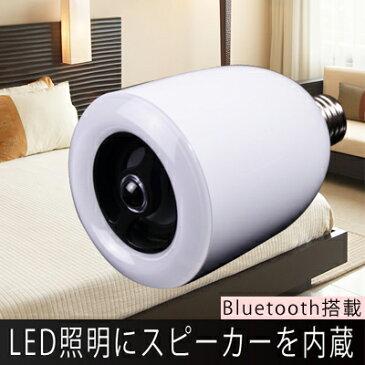 7B-LA0505A スピーカー付きLEDライト スマートフォン bluetoothスピーカー 付 LED シーリング ライト 【送料無料】ブライトンネット