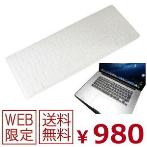 MacbookPro RetinaDisplay MacbookAir シリコンキーボードカバー/透明タイプWEB限定品 WB-MACKB01/CL【メール便限定送料無料】期間限定【ポイント10倍】