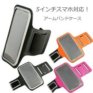 iphone5 iphone4S iPod Smart Phone android タブレット 5インチ アームバンド スマートフ...