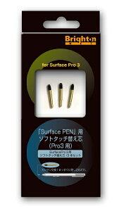 SurfacePro4surfacepro3用スタイラスタッチペン替え芯替芯