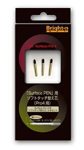 SurfacePro4surfacepro4用スタイラスタッチペン替え芯替芯