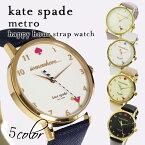 ケイトスペード 腕時計 kate spead メトロ ハッピーアワー ケイト レディース レザーベルト カクテル 1YRU0484 1YRU0765 KSW10...