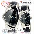 【送料無料】ハミルトン HAMILTON ベンチュラ VENTURA ペアセット ペアウォッチ 腕時計 H24411732 H24211732