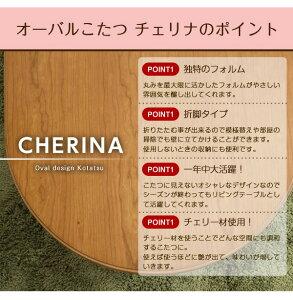 【送料無料】東谷チェリナCHERINAオーバルこたつコタツOH-1012016年2月出荷予定(き)