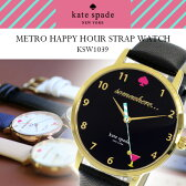 【送料無料】ケイトスペード KATE SPADE メトロ Metro ハッピーアワー レディース 腕時計 KSW1039 ブラック/ブラック