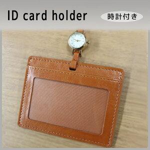 時計付き IDカードホルダー IDカードケース 社員証 パスケース WLID003  キャメル
