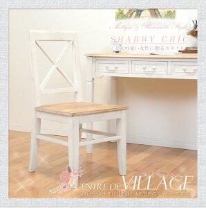 【送料無料】ヴィラージュチェア椅子チェアーアンティークシャビー可愛いおしゃれホワイトMC-7326WHカントリー()
