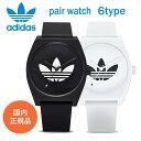 【ペア価格】アディダス 腕時計 adidas ペアウォッチ メンズ レディース ホワイト ブラック ラバーベルト CM6498 CM6497 CJ6359 CJ6360 Z10-3261 Z10-3260 Z10-001 Z10-126 白 黒 お揃い