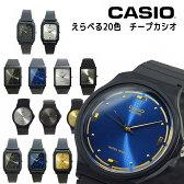 【3ヵ月保証】【ポストに投函】チープカシオ カシオ 腕時計 mq38 チプカシ プチプラ! 20色 CASIO メンズ レディース 軽量 おしゃれ ブルー LQ-142E-1A LQ-142E-2A LQ-142E-9A LQ-142E-7A MQ-38-1A 【メール便】