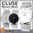 【3年保証】【海外正規】 CLUSE 腕時計 クルース 33mm レディース minuit mesh ミニュイ メッシュ CL30009 CL30015 CL30023 クルーズ