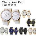 【ペアウォッチ】クリスチャンポール 腕時計 Christia...