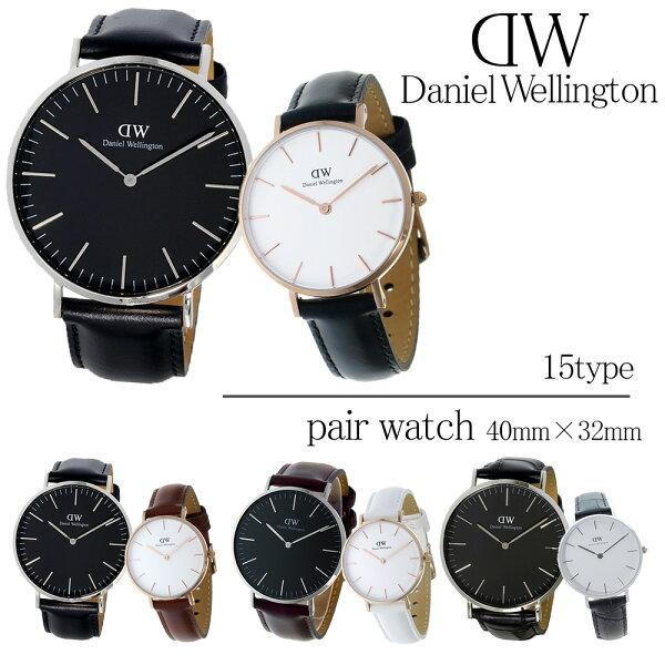 ペア価格 3年保証 ダニエルウェリントン腕時計メンズレディースクラシック40MM32MM選べる15typeDANIELWELL