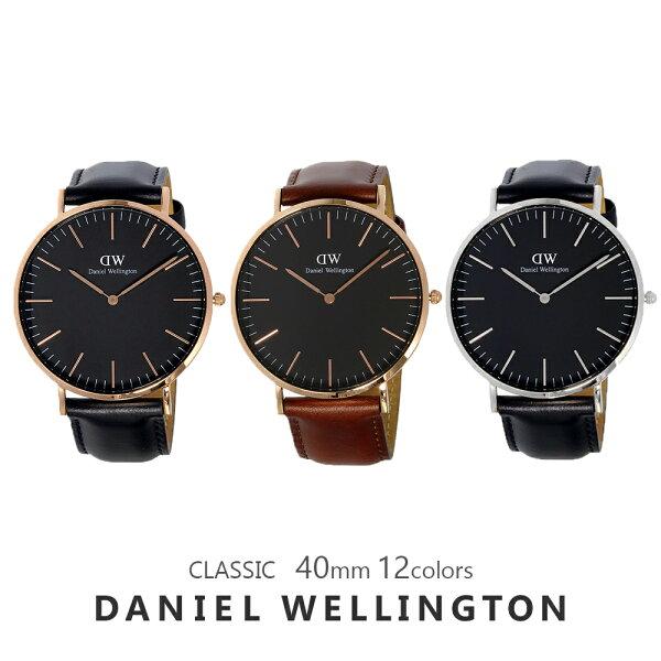 3年保証 ダニエルウェリントン腕時計メンズレディースクラシック40MM選べる12colorDanielWellingtonCL